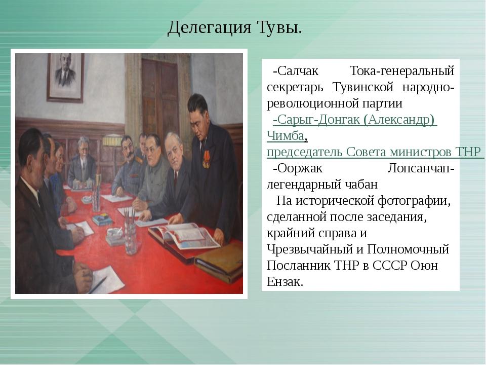 Делегация Тувы. -Салчак Тока-генеральный секретарь Тувинской народно-революц...