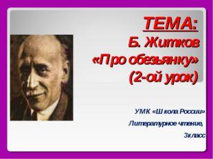 ТЕМА: Б. Житков «Про обезьянку» (2-ой урок) УМК «Школа России» Литературное ч