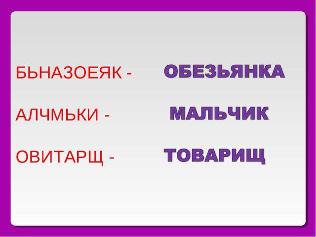 БЬНАЗОЕЯК - АЛЧМЬКИ - ОВИТАРЩ -
