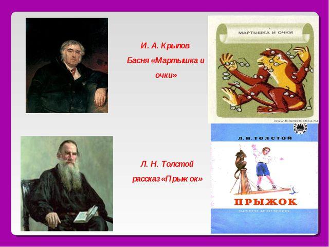 * Л. Н. Толстой рассказ «Прыжок» И. А. Крылов Басня «Мартышка и очки»