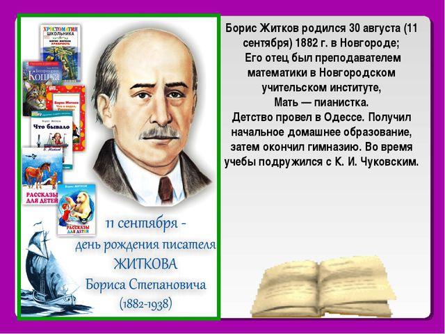 Борис Житков родился 30 августа (11 сентября) 1882 г. в Новгороде; Его отец б...