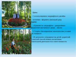 Цель: С использованием ландшафтного дизайна эстетично оформить школьный двор