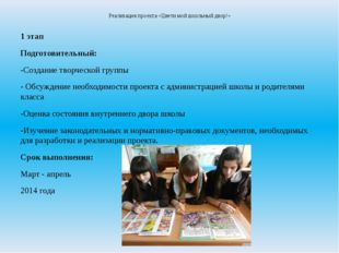 Реализация проекта «Цвети мой школьный двор!» 1 этап Подготовительный: -Созда