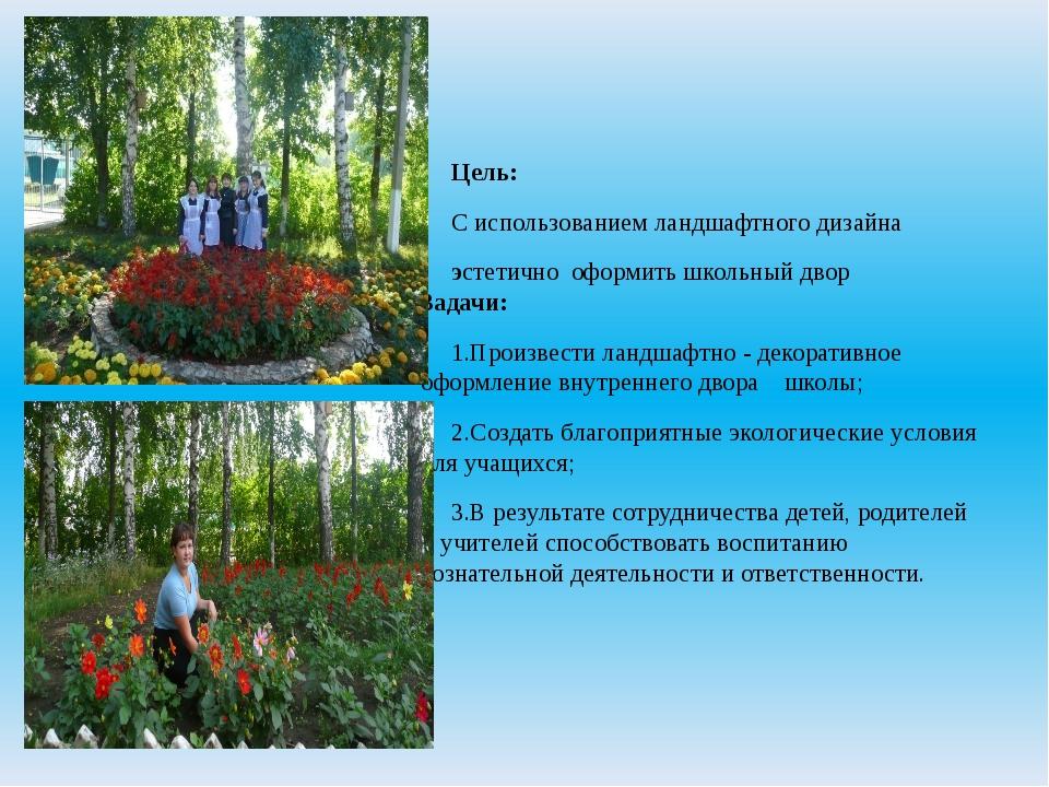 Цель: С использованием ландшафтного дизайна эстетично оформить школьный двор...