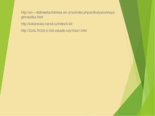 http://xn----8sbhee6acfvbl4aa.xn--p1ai/index.php/artikulyacionnaya-gimnastika