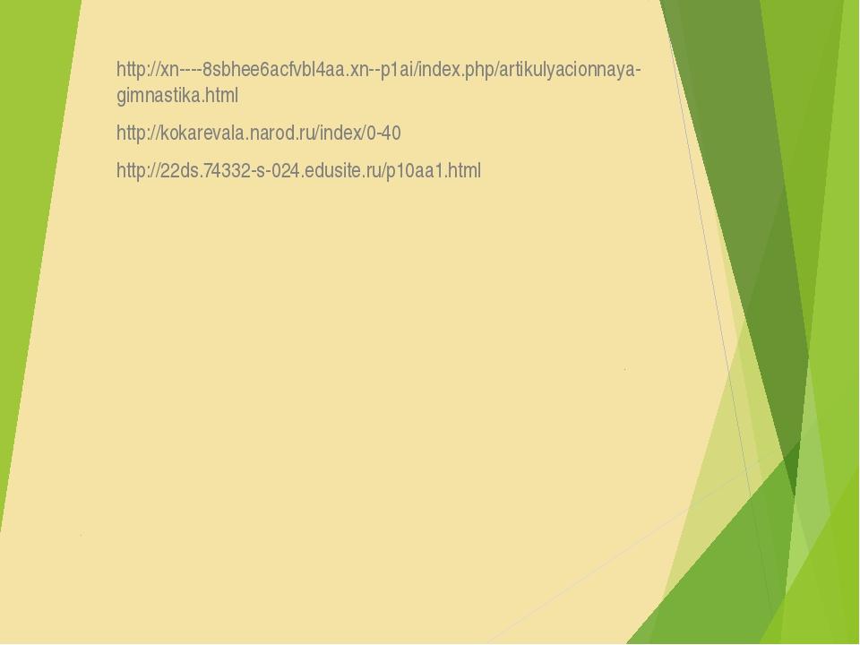 http://xn----8sbhee6acfvbl4aa.xn--p1ai/index.php/artikulyacionnaya-gimnastika...