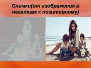 Снимки(от изображения в негативе к позитивному)