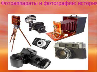 Фотоаппараты и фотографии: история и современность