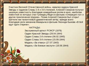 Участник Великой Отечественной войны, кавалер ордена Красной Звезды и ордено
