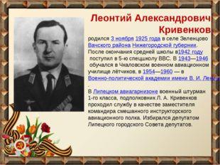 Леонтий Александрович Кривенков родился3 ноября1925 годав селе ЗеленцовоВ