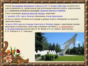 УказомПрезидиума Верховного Совета СССРот26 мая1969 годаза мужество и са