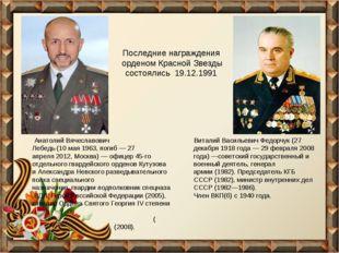 Последние награждения орденом Красной Звезды состоялись 19.12.1991 Анатолий В