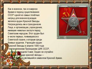 Как в военное, так и в мирное Время в период существования СССР одной из самы