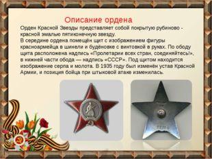 Описание ордена Орден Красной Звезды представляет собой покрытую рубиново - к