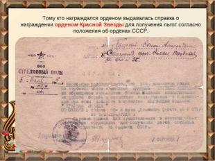 Тому кто награждался орденом выдавалась справка о награжденииорденом Красной