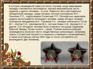 В истории награждений известно много случаев, когда кавалерами награды стано