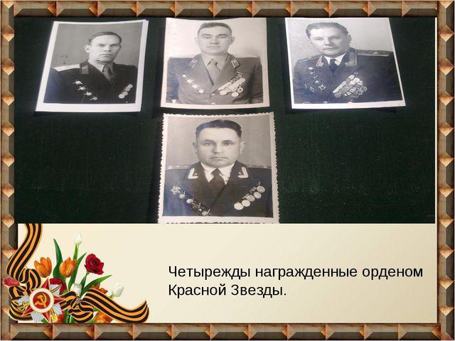 Четырежды награжденные орденом Красной Звезды.