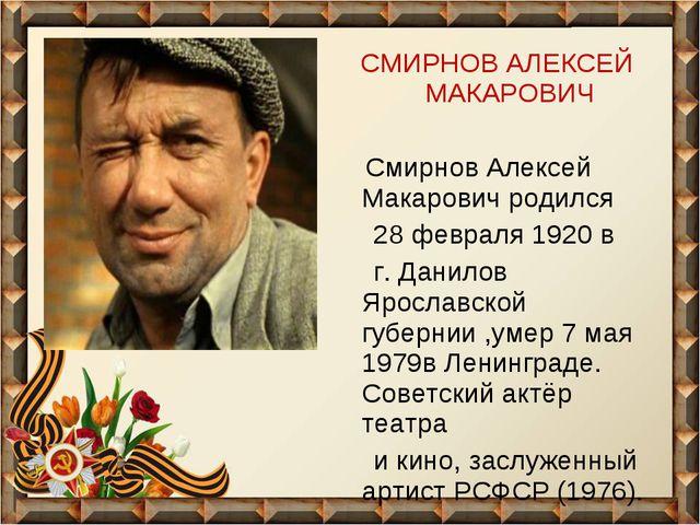 СМИРНОВ АЛЕКСЕЙ МАКАРОВИЧ Смирнов Алексей Макарович родился 28 февраля 1920 в...