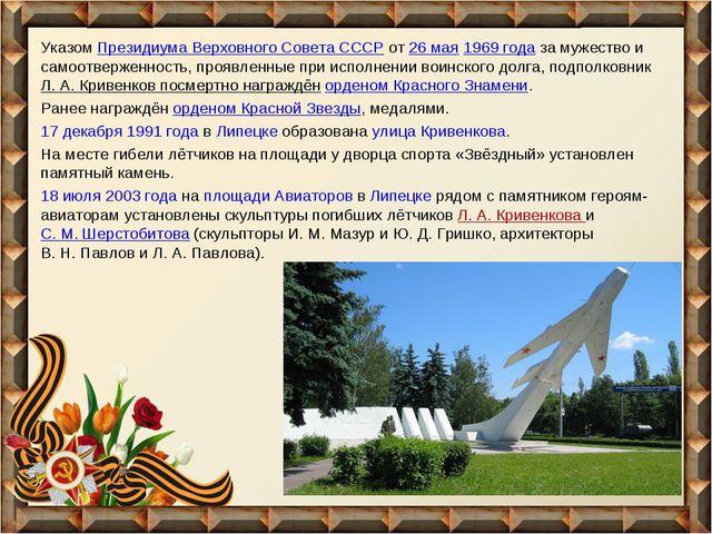 УказомПрезидиума Верховного Совета СССРот26 мая1969 годаза мужество и са...