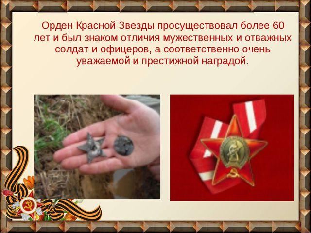 Орден Красной Звезды просуществовал более 60 лет и был знаком отличия мужест...