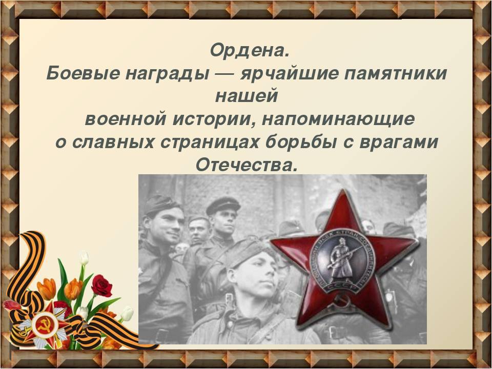 Ордена. Боевые награды— ярчайшие памятники нашей военной истории, напоминаю...