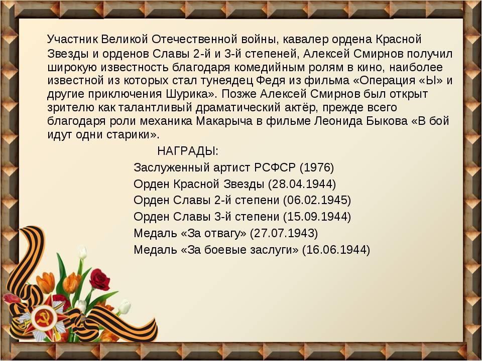 Участник Великой Отечественной войны, кавалер ордена Красной Звезды и ордено...