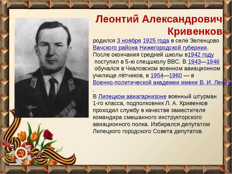 Леонтий Александрович Кривенков родился3 ноября1925 годав селе ЗеленцовоВ...