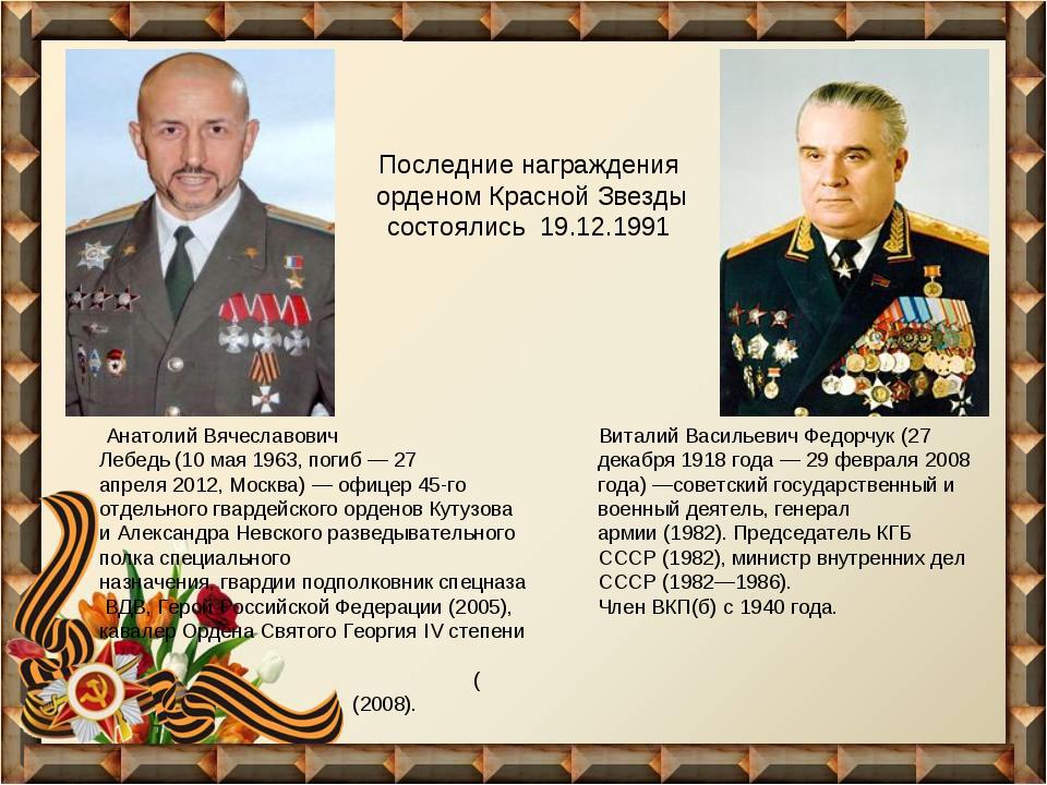 Последние награждения орденом Красной Звезды состоялись 19.12.1991 Анатолий В...