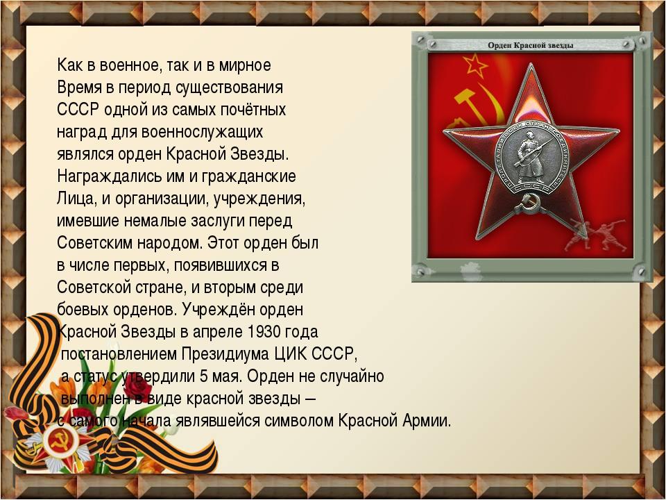 Как в военное, так и в мирное Время в период существования СССР одной из самы...