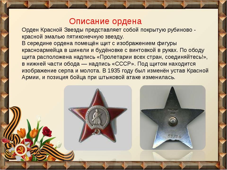 Описание ордена Орден Красной Звезды представляет собой покрытую рубиново - к...