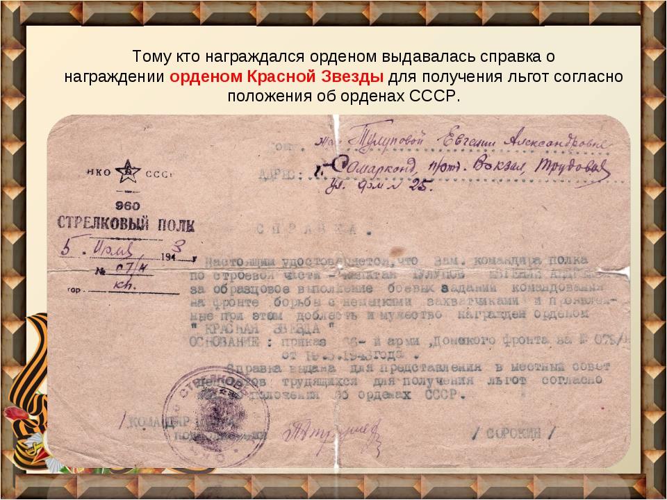 Тому кто награждался орденом выдавалась справка о награжденииорденом Красной...
