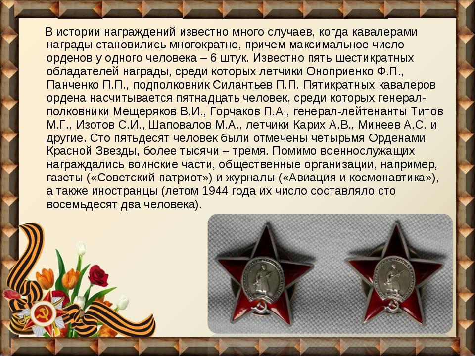 В истории награждений известно много случаев, когда кавалерами награды стано...
