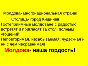 Молдова- многонациональная страна! Столица- город Кишинев! Гостеприимные мол