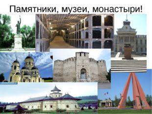 Памятники, музеи, монастыри!