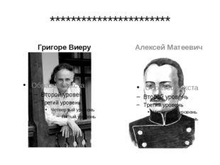 *********************** Григоре Виеру Алексей Матеевич