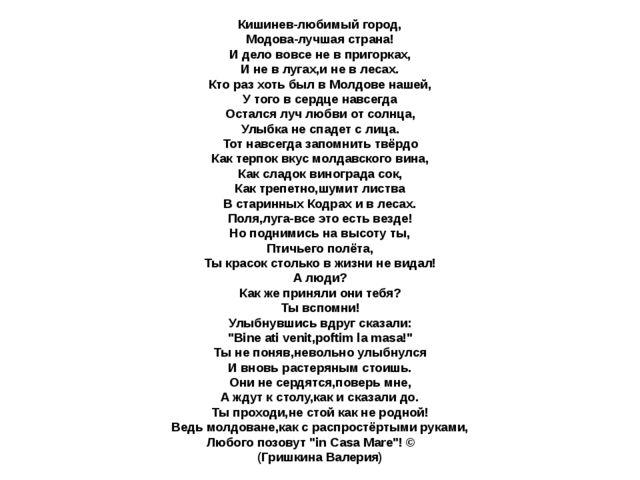 Кишинев-любимый город, Модова-лучшая страна! И дело вовсе не в пригорках, И н...