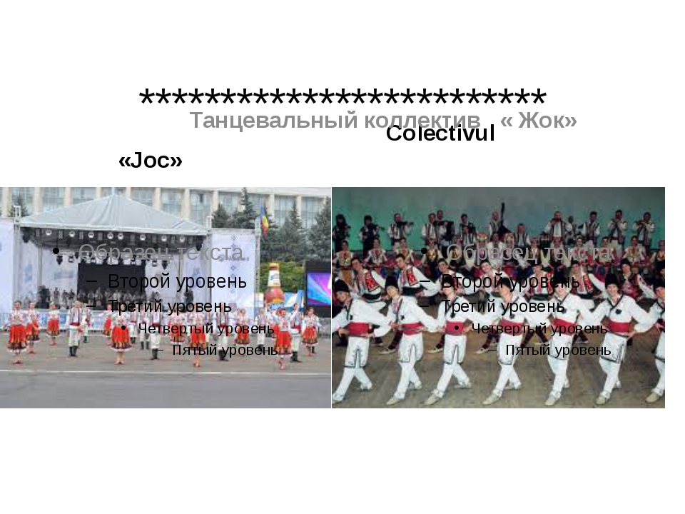 ************************* Colectivul «Joc» Танцевальный коллектив « Жок»