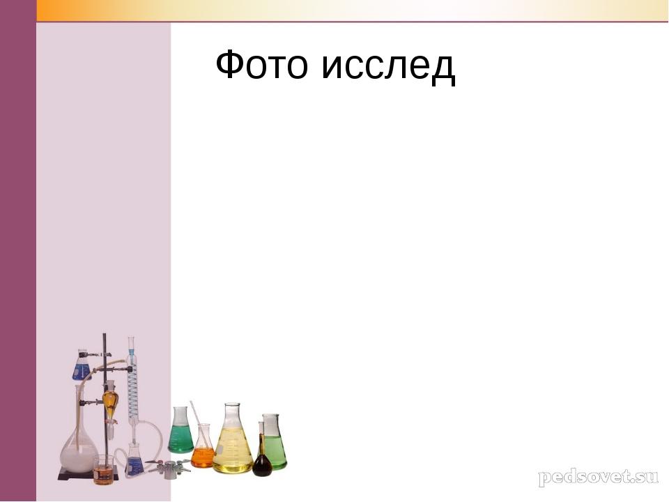 Фото исслед