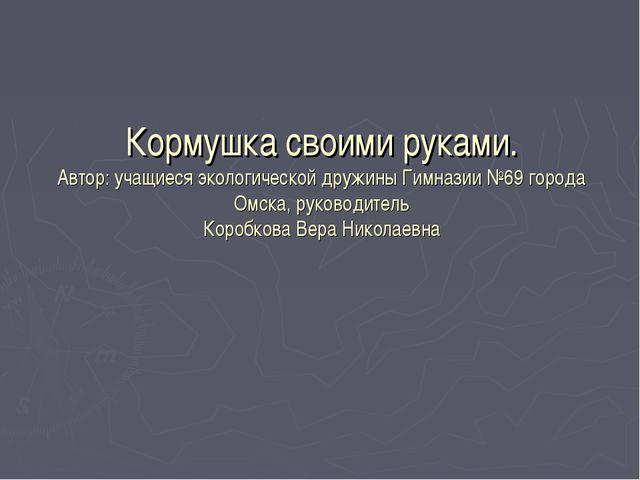 Кормушка своими руками. Автор: учащиеся экологической дружины Гимназии №69 го...