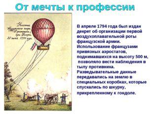 В апреле 1794 года был издан декрет об организации первой воздухоплавательной