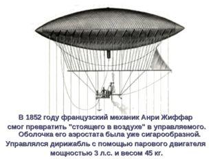 """В 1852 году французский механик Анри Жиффар смог превратить """"стоящего в возду"""