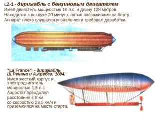 . LZ-1 - дирижабль с бензиновым двигателем Имел двигатель мощностью 16 л.с. и