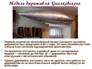 Модель дирижабля Циолковского Первый технически обоснованный проект большого