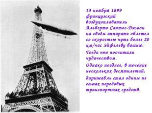 13 ноября 1899 французский воздухоплаватель Альберто Сантос-Дюмон на своём
