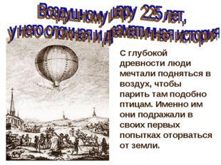 С глубокой древности люди мечтали подняться в воздух, чтобы парить там подобн
