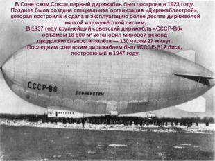 В Советском Союзе первый дирижабль был построен в 1923 году. Позднее была соз