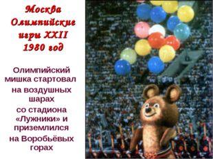 Москва Олимпийские игры XXII 1980 год Олимпийский мишка стартовал на воздушны