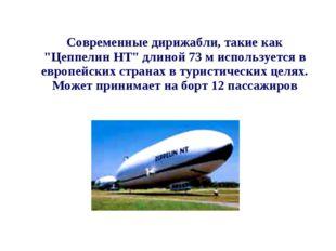 """Современные дирижабли, такие как """"Цеппелин НТ"""" длиной 73 м используется в ев"""