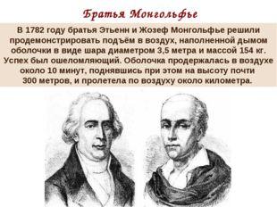 Братья Монгольфье В 1782 году братья Этьенн и Жозеф Монгольфье решили продемо