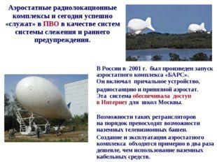 Аэростатные радиолокационные комплексы исегодня успешно «служат» вПВО вка